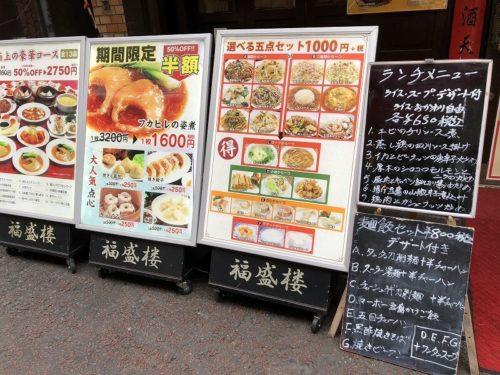 横浜中華街福盛楼の画像