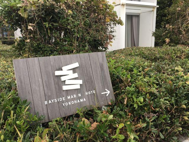 BAYSIDE MAEINA HOTEL YOKOHAMA
